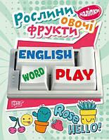 """Книга с наклейками для изучения английского """"Playing English. Рослини, овочі, фрукти"""""""