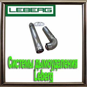 Системы дымоудаления Leberg