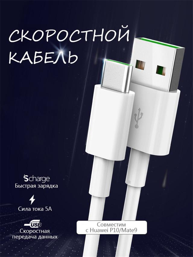 Кабель USB Type-C Orico AC5-10 USB для передачи данных и быстрой зарядки мобильных устройств 5A