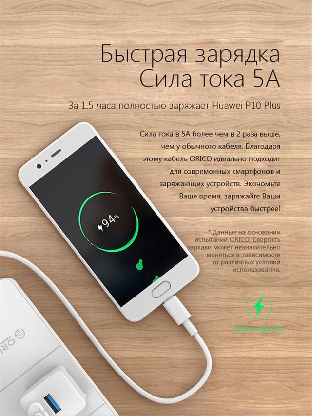 Кабель USB Type-C Orico AC5-10 USB для передачи данных и быстрой зарядки мобильных устройств 5A Описание