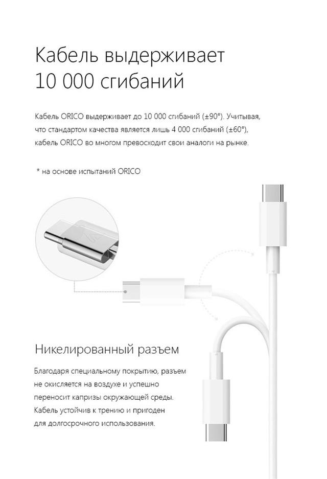 Кабель USB Type-C Orico AC5-10 USB для передачи данных и быстрой зарядки мобильных устройств 5A 1м Результаты испытаний