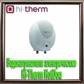 Водонагреватели электрические Hi-Therm HotDog