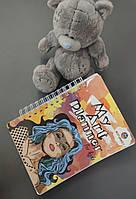 Ежедневник для подростков