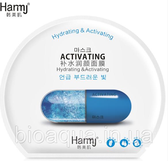 Увлажняющая тканевая маска Harmg Activated Hydrating с гиалуроновой кислотой  25 g