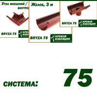 Bryza 75