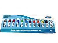Гелевая краска для росписи ногтей Global 12 штук