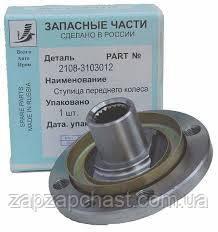 Ступица передняя ВАЗ 2108,2109,21099,2110-2112,2113-2115 (2108-3103012) Волга-Авто-Пром