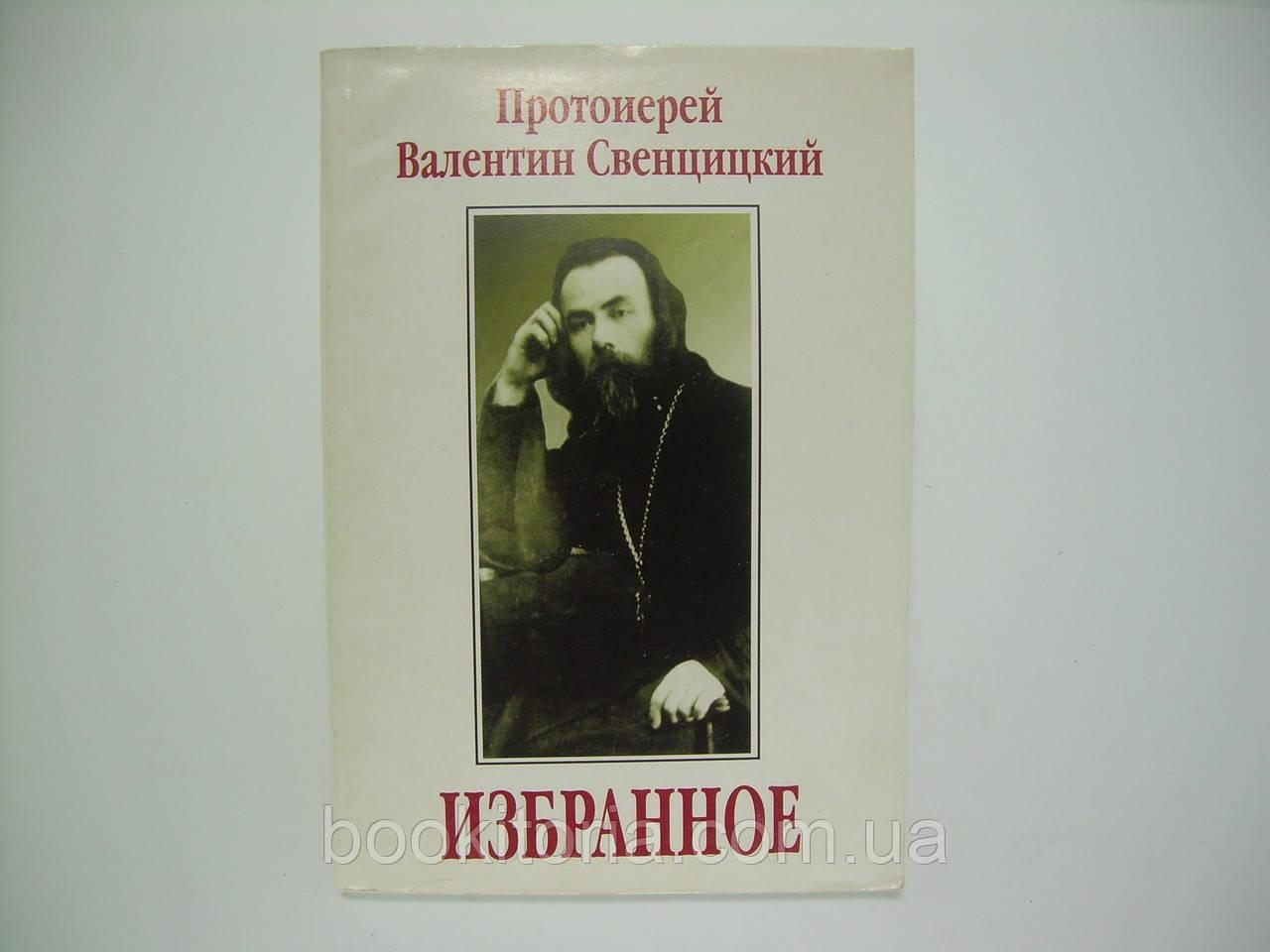 Свенцицкий В. Избранное. Диалоги (б/у).