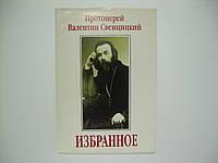 Свенцицкий В. Избранное. Диалоги (б/у)., фото 1
