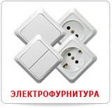 Електрофурнітура (розетки, вимикачі, фурнітура, система кріплення)