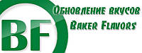 Ароматизаторы жидкости для электронных сигарет Baker Flavors  10 мл