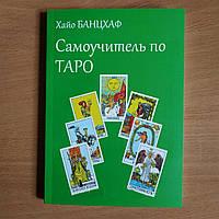 "Книга ""Самоучитель по Таро"" Хайо Банцхаф"