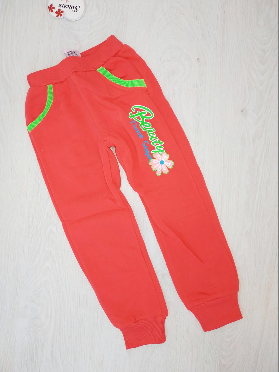 Спортивные брюки утепленные, Венгрия ,Sincere, арт. 634, 116