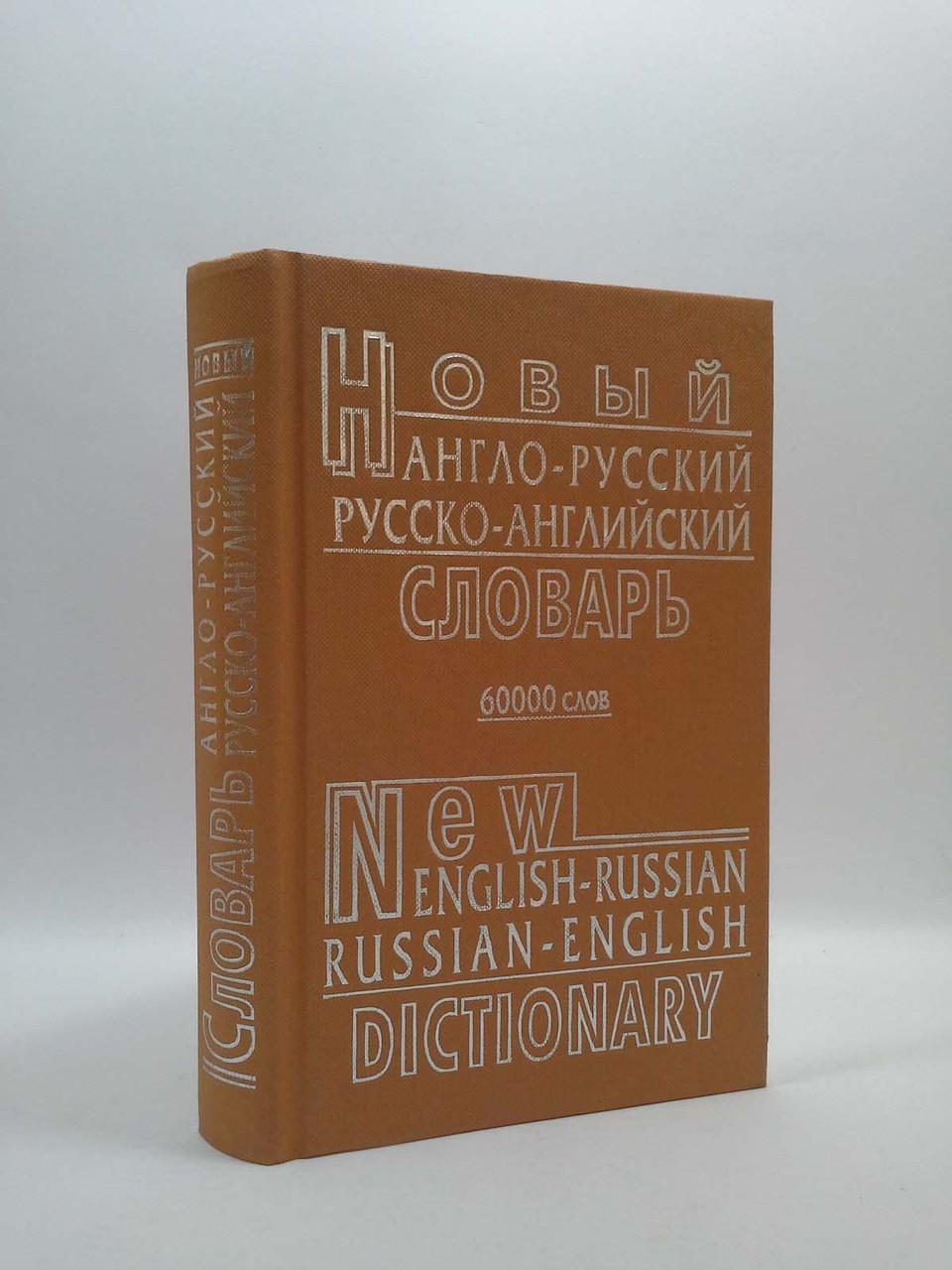 СлРс Промінь Новий Англ Англ Англ словник (60 000)