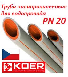 Труба полипропиленовая для горячей воды 32 мм, стенка 5,4 мм PN 20 KOER