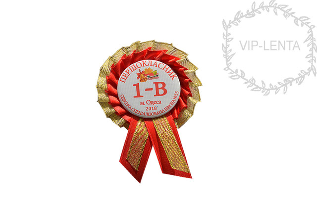 Медали с индивидуальной надписью красные