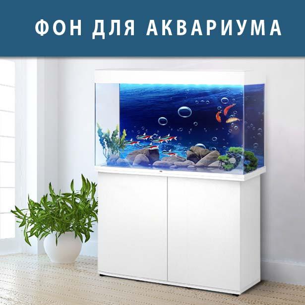 Морское дно наклейка в аквариум 40х65 см.