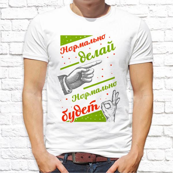 """Чоловіча футболка з принтом """"Нормально роби, нормально буде"""" Push IT"""