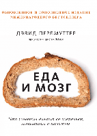 Книга Еда и мозг. Что углеводы делают со здоровьем, мышлением и памятью. Автор - Д. Перлмуттер (МИФ)