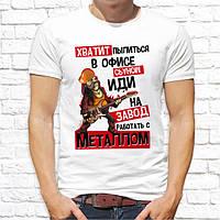 """Чоловіча футболка з принтом """"Вистачить порошитися в офісі, йди на завод працювати металом"""" Push IT"""