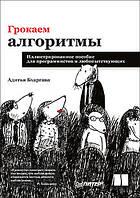 Книга Грокаем алгоритмы. Автор - Бхаргава А. (Питер)