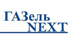 Автомобильные запчасти ГАЗель NEXT