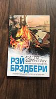 """Книга """"451 градус по Фаренгейту"""" Брэдбери (мяг)"""