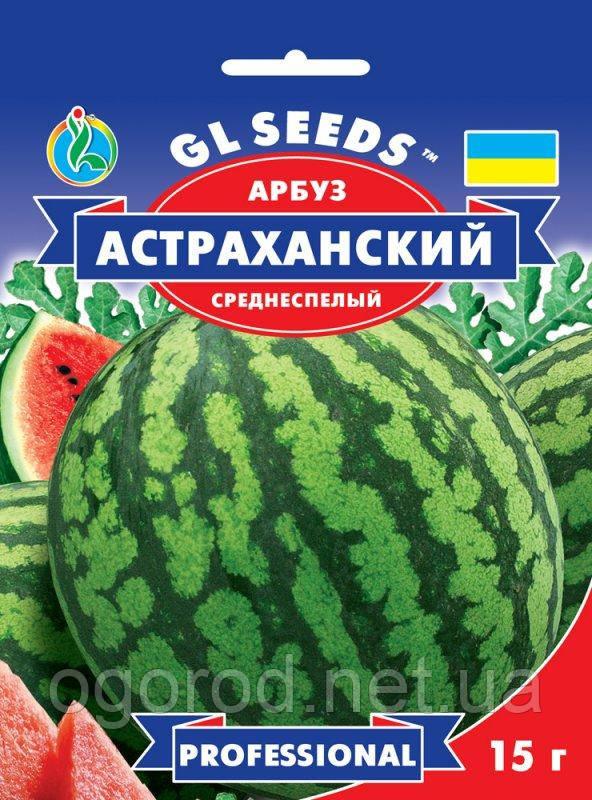 Арбуз Астраханский семена