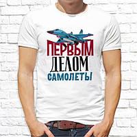 """Чоловіча футболка з принтом """"Первым делом самолеты"""" Push IT"""