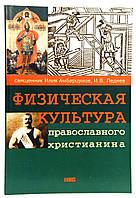Физическая культура православного христианина. Священник Илия Амбарцумов, И.В. Леднев