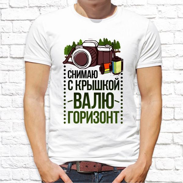 """Мужская футболка Push IT с принтом """"Снимаю с крышкой, валю горизонт"""""""