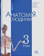 Анатомія людини. Т.3. — 6-те вид. Головацький А. С.