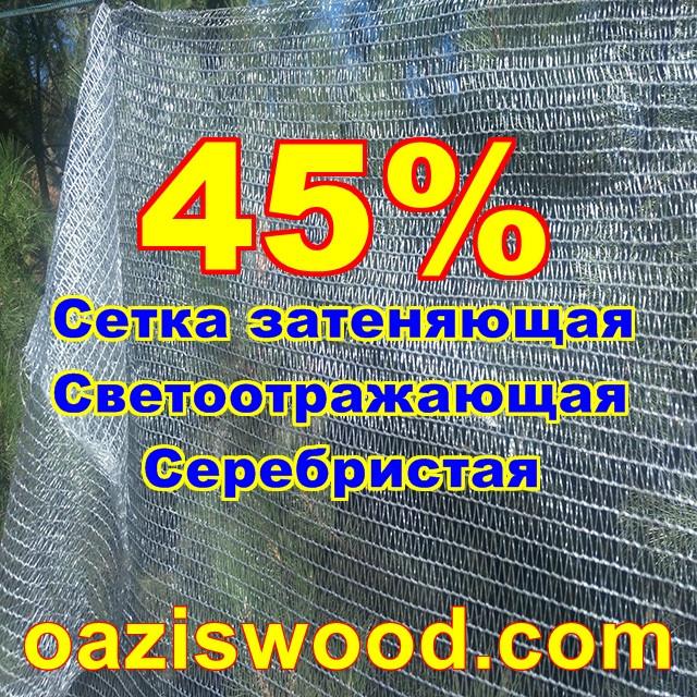 Серебристая сетка 1,5м энергосберегающая светоотражающая 45%