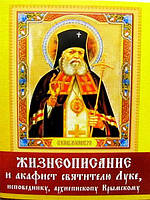 Жизнеописание и акафист святителю Луке Крымскому, исповеднику