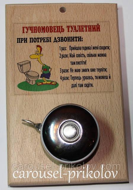 Гучномовець туалетний