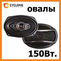 Акустика для авто CYCLONE JX-693, 6*9., 3-х смуг, 150 Вт