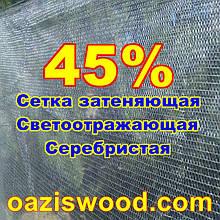 Серебристая сетка 1,5*100м энергосберегающая светоотражающая 45%
