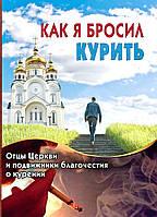 Как я бросил курить. Отцы церкви и подвижники благочестия о курении. Алексей Кулаев