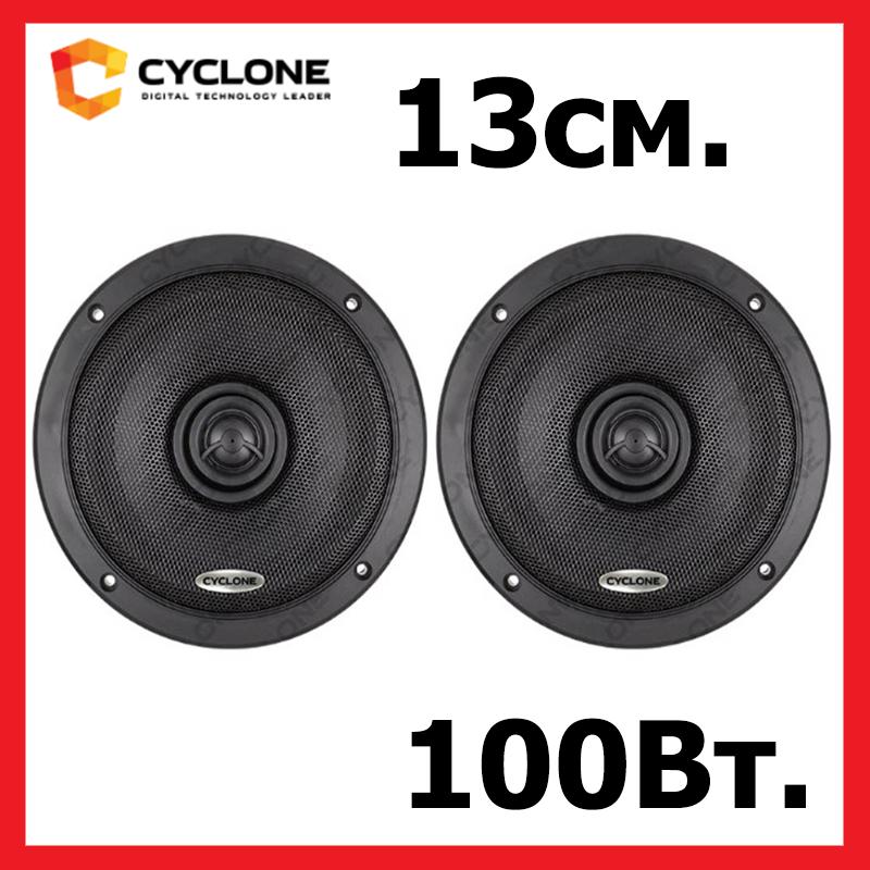 Акустика для авто CYCLONE PX-132, 13 см, 2-полос., 100Вт ВИДЕООБЗОР