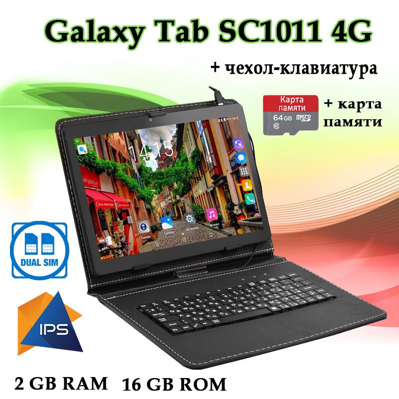 """Недорогой Планшет-Телефон Galaxy Tab SC1011 4G 10.1"""" IPS 16GB ROM GPS + Чехол-клав + Карта 64GB, фото 1"""