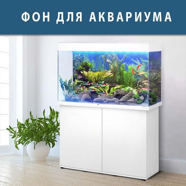 Яркая наклейка в аквариум с морским миром 40х65 см.