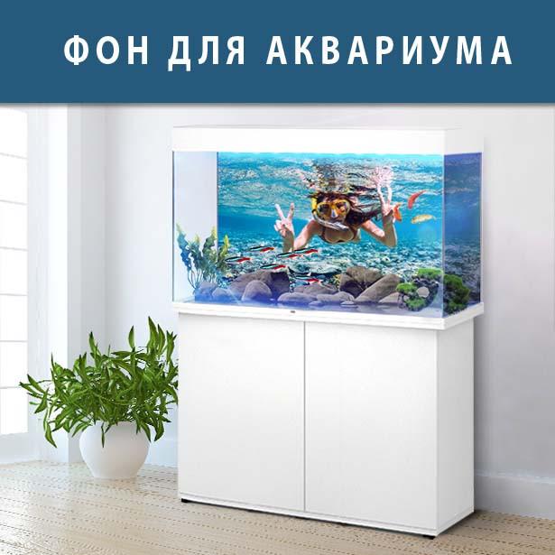 Морская фауна на наклейке в аквариум, в наличии и под заказ 40х65 см.