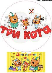 """Вафельная картинка  для торта """"Три кота"""", круглая (лист А4)"""