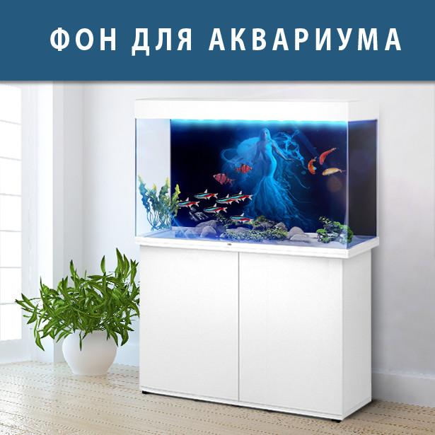 Море для аквариума наклейка с рыбами 40х65 см.