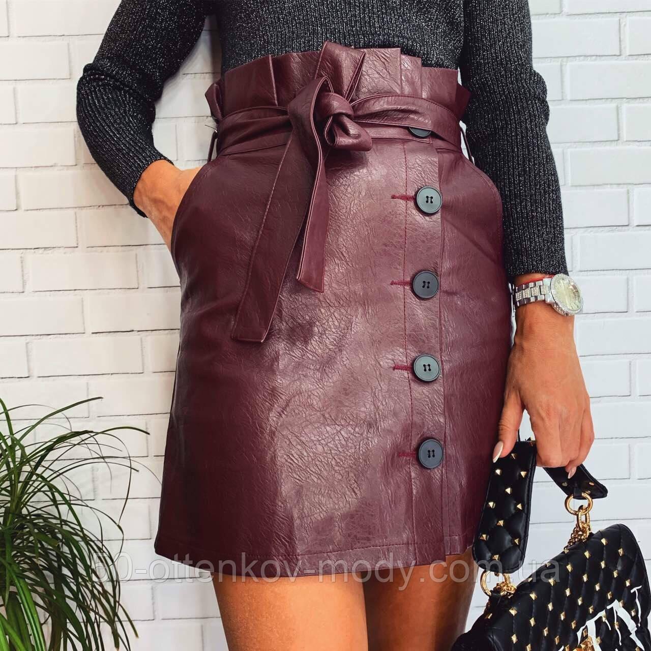 Женская юбка из эко-кожи черная, бежевая, марсала
