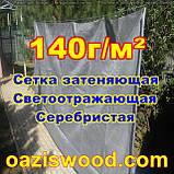 Серебристая сетка 3м 140г/м² фасадная, энергосберегающая, светоотражающая. Степень затенения до 99%, фото 3