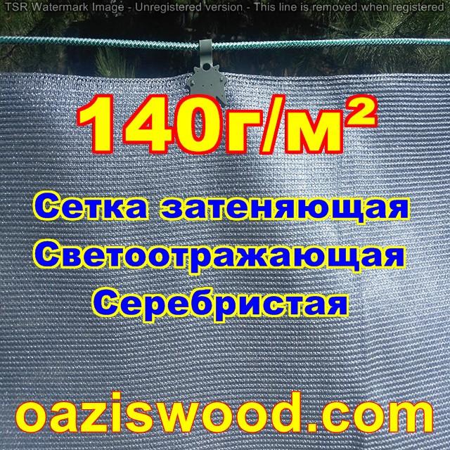 Серебристая сетка 3м 140г/м² фасадная, энергосберегающая, светоотражающая. Степень затенения до 99%
