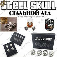 """Стальной лёд для алкоголя - """"Steel Skull"""" - в упаковке!"""