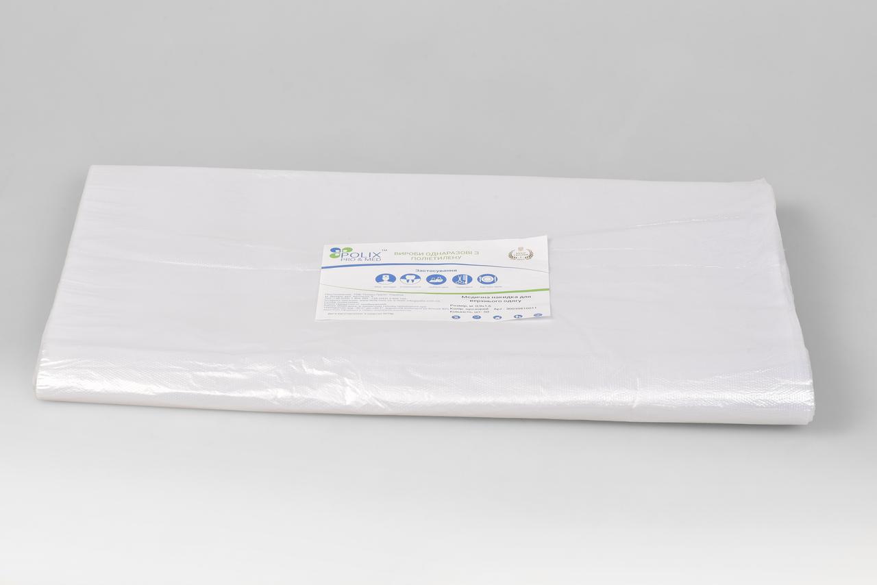 Накидка медицинская для стоматологических и других процедур Polix PRO&MED (100 шт/уп.)