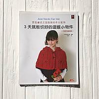 """Японский журнал по вязанию """"Модели с аранами крючком"""""""